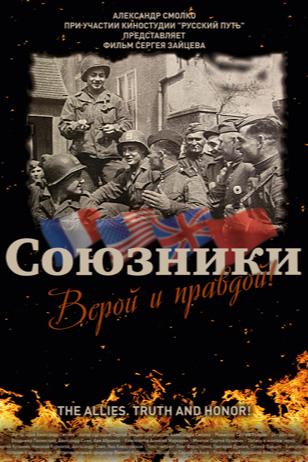 Союзники